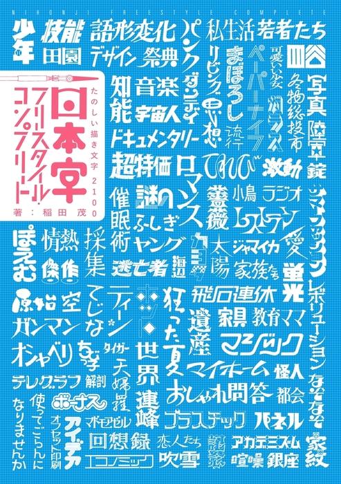 日本字フリースタイル・コンプリート拡大写真