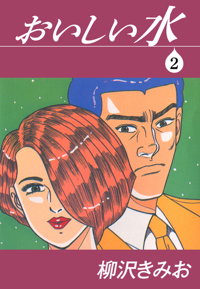 おいしい水(2)-電子書籍