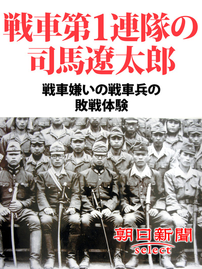 戦車第1連隊の司馬遼太郎 戦車嫌いの戦車兵の敗戦体験-電子書籍