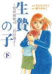 生贄の子~児童福祉司 一貫田逸子~カラーページ増補版 下巻-電子書籍
