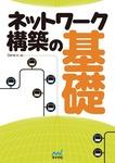 ネットワーク構築の基礎-電子書籍