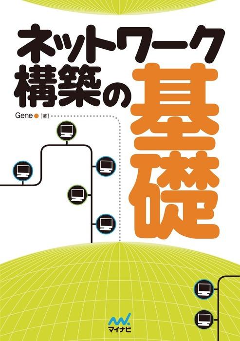 ネットワーク構築の基礎拡大写真