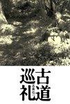 古道巡礼-電子書籍