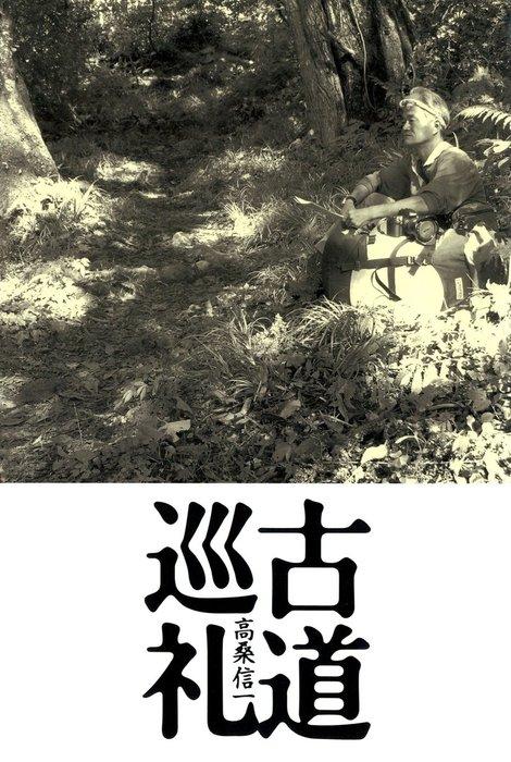 古道巡礼拡大写真