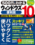 500円でわかる ウィンドウズ10便利技-電子書籍