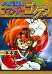 少年最勇記コマンダーゴクウ-電子書籍
