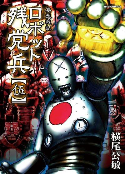 妄想戦記ロボット残党兵(5)-電子書籍