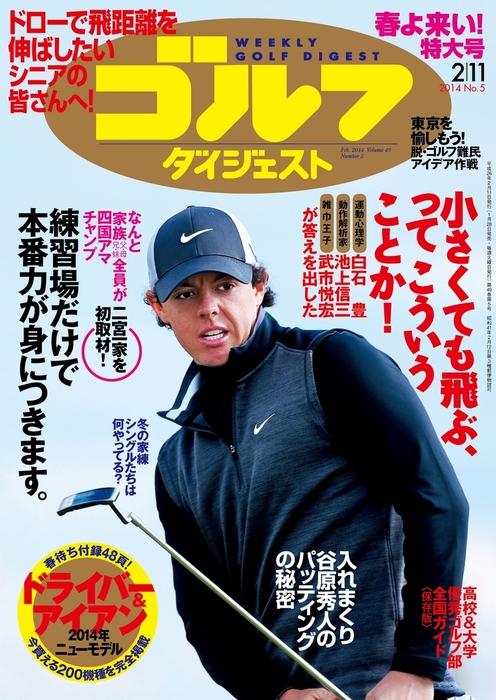 週刊ゴルフダイジェスト 2014/2/11号拡大写真