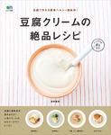 豆腐クリームの絶品レシピ-電子書籍