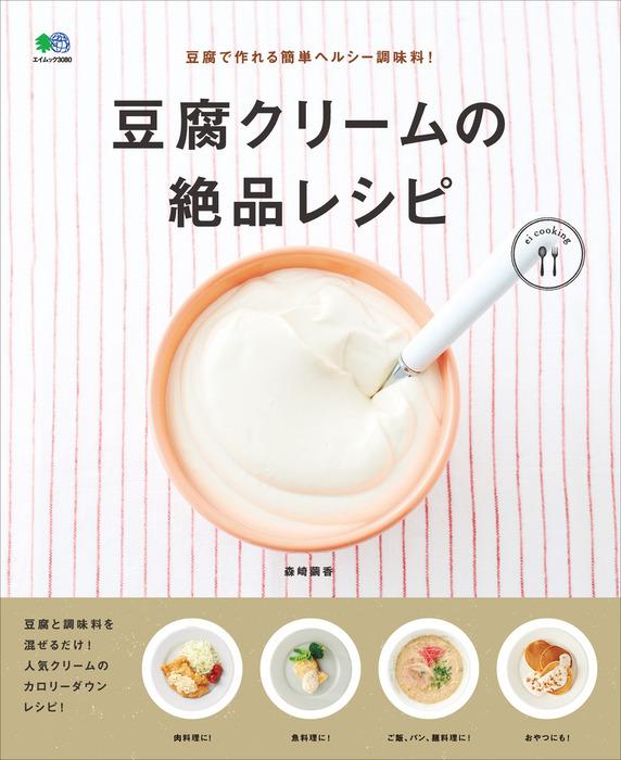豆腐クリームの絶品レシピ拡大写真