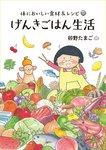体においしい食材&レシピ げんきごはん生活-電子書籍