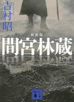 新装版 間宮林蔵-電子書籍