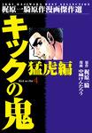 キックの鬼 4-電子書籍