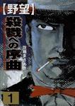 野望(1)-電子書籍