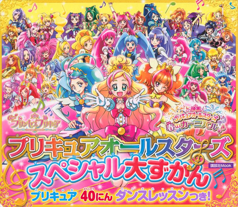プリキュアオールスターズ スペシャル大ずかん プリキュア40人ダンスレッスンつき !拡大写真