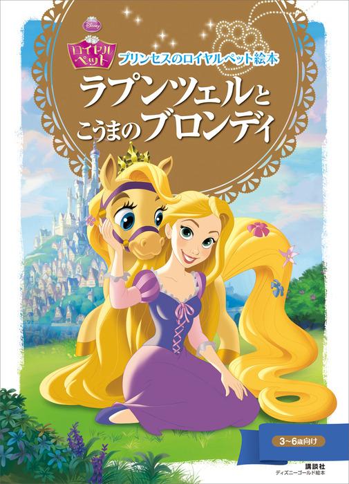 プリンセスのロイヤルペット絵本 ラプンツェルと こうまの ブロンディ拡大写真
