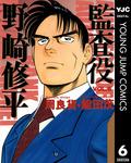 監査役 野崎修平 6-電子書籍
