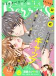comic Berry's vol.13-電子書籍