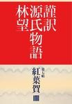 謹訳 源氏物語 第七帖 紅葉賀(帖別分売)-電子書籍