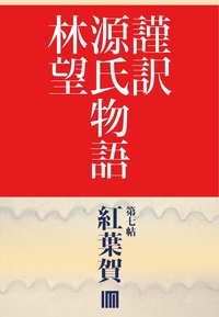 謹訳 源氏物語 第七帖 紅葉賀(帖別分売)