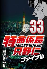 特命係長只野仁ファイナル 33-電子書籍
