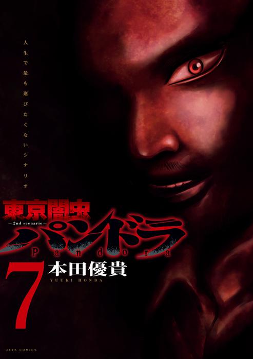 東京闇虫 -2nd scenario-パンドラ 7巻拡大写真