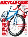 BiCYCLE CLUB 2017年5月号 No.385-電子書籍