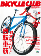 BiCYCLE CLUBシリーズ