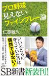 プロ野球 見えないファインプレー論-電子書籍