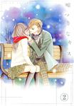 嘘つきなキス【連載版】2-電子書籍