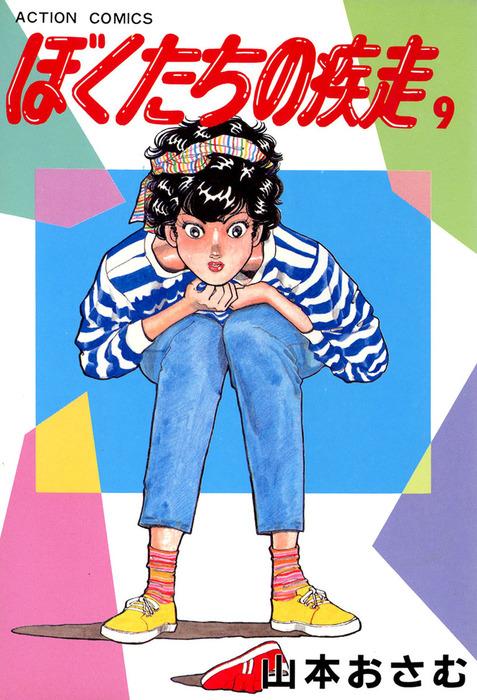 ぼくたちの疾走 / 9-電子書籍-拡大画像