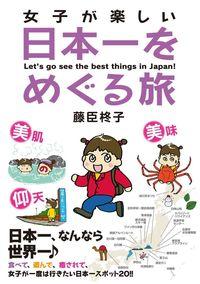 女子が楽しい日本一をめぐる旅