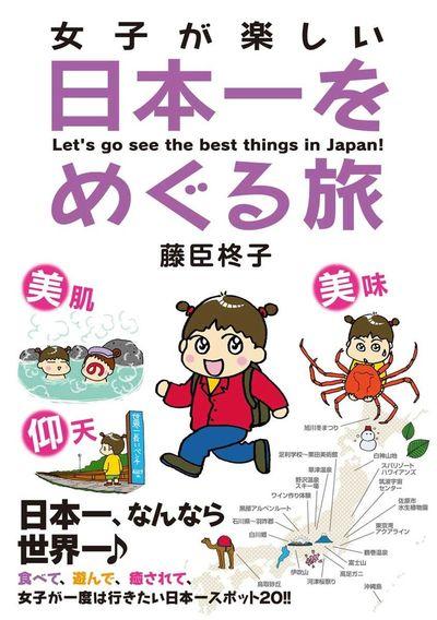 女子が楽しい日本一をめぐる旅-電子書籍