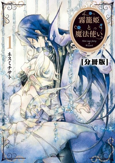 霧籠姫と魔法使い 分冊版(1) 魔法使いと妖精(前編)-電子書籍