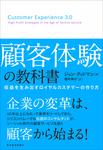 顧客体験の教科書―収益を生み出すロイヤルカスタマーの作り方-電子書籍