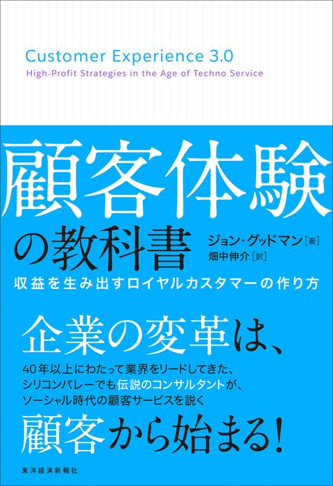 顧客体験の教科書―収益を生み出すロイヤルカスタマーの作り方拡大写真