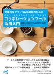 効果的なアプリ/Web開発のための コラボレーションツール活用入門-電子書籍