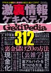 激裏情報ゲキペディア-電子書籍
