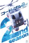 コード・ブルー 2nd season(下)-電子書籍