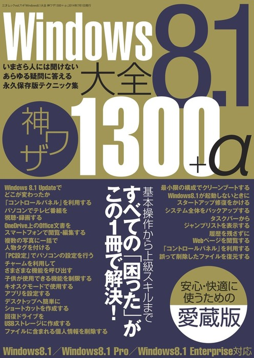 Windows8.1大全 神ワザ1300+α拡大写真