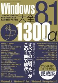Windows8.1大全 神ワザ1300+α-電子書籍