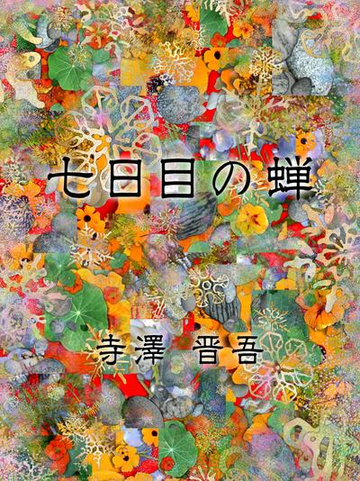 七日目の蝉-電子書籍