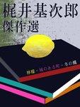 梶井基次郎 傑作選-電子書籍