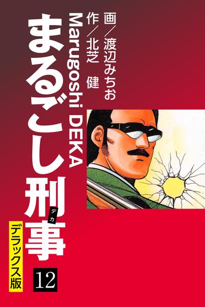 まるごし刑事 デラックス版(12)-電子書籍