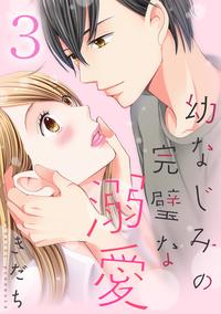 幼なじみの完璧な溺愛 3巻