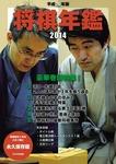 平成26年版 将棋年鑑 2014-電子書籍