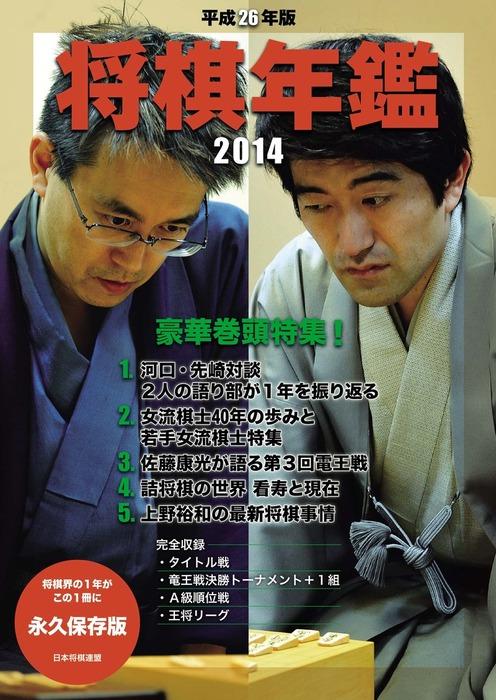 平成26年版 将棋年鑑 2014拡大写真