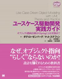 ユースケース駆動開発実践ガイド-電子書籍