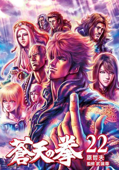 蒼天の拳 22巻-電子書籍