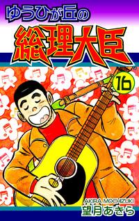 ゆうひが丘の総理大臣(16)-電子書籍